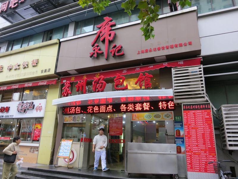 DumplingShop